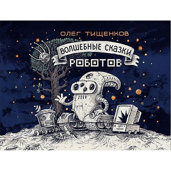 Комильфо Комиксы Волшебные сказки роботов алтей и ко волшебные слова