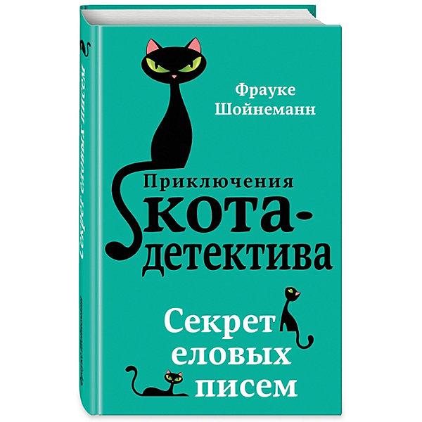 Повесть Приключения кота-детектива Секрет еловых писемДетские детективы<br>Характеристики:<br><br>• возраст: от 12 лет;<br>• ISBN: 978-5-04-088613-5;<br>• материал: бумага;<br>• количество страниц: 352;<br>• автор:  Шойнеманн Фрауке;<br>• переводчик:  Гилярова Ирина;<br>• вес: 398 гр;<br>• размер: 21,2х13,8х2 см;<br>• издательство:  Эксмо.<br> <br>Книга «Секрет еловых писем, Приключения кота-детектива» рассчитана на детей от 12 лет. Жизнь кота-детектива не так-то легка. Вместо того чтобы наслаждаться безмятежным сном и отменными деликатесами, Уинстону приходится расследовать новое запутанное преступление.<br><br> В этот раз случилось невероятное: одноклассницу его подруги Киры Эмилию похитили - и это в самый разгар репетиций школьного спектакля, в котором девочка играла главную роль! <br><br>Теперь преступник требует выкуп! Детям и дворовым кошкам придется объединиться, чтобы вывести злоумышленника на чистую воду. Но есть одна проблема… К Кире из России приехала бабушка, которая неустанно следит за внучкой и ее котом. Под таким надзором соблюдать секретность ну о-о-очень непросто.<br><br>Книгу «Секрет еловых писем, Приключения кота-детектива» можно купить в нашем интернет-магазине.<br>Ширина мм: 138; Глубина мм: 20; Высота мм: 212; Вес г: 398; Возраст от месяцев: 144; Возраст до месяцев: 168; Пол: Унисекс; Возраст: Детский; SKU: 8361130;