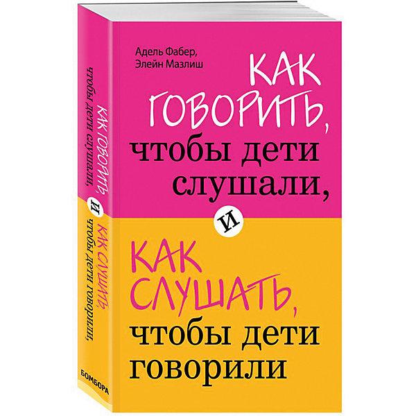 Книга для родителей Как говорить, чтобы дети слушали, и как слушать, чтобы дети говорилиРазвитие речи<br>Характеристики:<br><br>• возраст: от 16 лет;<br>• ISBN:  978-5-699-43316-2;<br>• материал: бумага;<br>• количество страниц: 336;<br>• автор: Фабер Адель, Мазлиш Элейн;<br>• переводчик: Завельская А.;<br>• вес: 469 гр;<br>• размер: 20x12х2 см;<br>• издательство:  Эксмо.<br><br>Книга «Как говорить, чтобы дети слушали, и как слушать, чтобы дети говорили» рассчитана для детей от 16 лет. Проблемы во взаимоотношениях с детьми бывают у всех. Почему ты не слушаешься, почему так себя ведешь? - подобные упреки знакомы каждому ребенку. И каждый родитель иногда чувствует бессилие, когда не может достучаться до сына или дочери. Но, может быть, все дело в том, что взрослые не всегда знают, КАК донести до ребенка свои мысли и чувства и КАК понять его?<br><br>Эта книга - разумное, понятное, хорошо и с юмором написанное руководство о том, КАК правильно общаться с детьми (от дошкольников до подростков). Никакой нудной теории! Только проверенные практические рекомендации и масса живых примеров на все случаи жизни!<br><br>Книгу «Как говорить, чтобы дети слушали, и как слушать, чтобы дети говорили» можно купить в нашем интернет-магазине.<br>Ширина мм: 125; Глубина мм: 21; Высота мм: 200; Вес г: 210; Возраст от месяцев: 192; Возраст до месяцев: 2147483647; Пол: Унисекс; Возраст: Детский; SKU: 8361138;