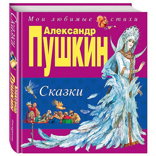 Купить Сборник Сказки , А. С. Пушкин, Эксмо, Россия, Унисекс