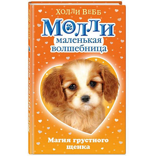 Эксмо Рассказы Молли маленькая волшебница Магия грустного щенка, Холли Вебб холли вебб щенок молли или ищу хозяйку