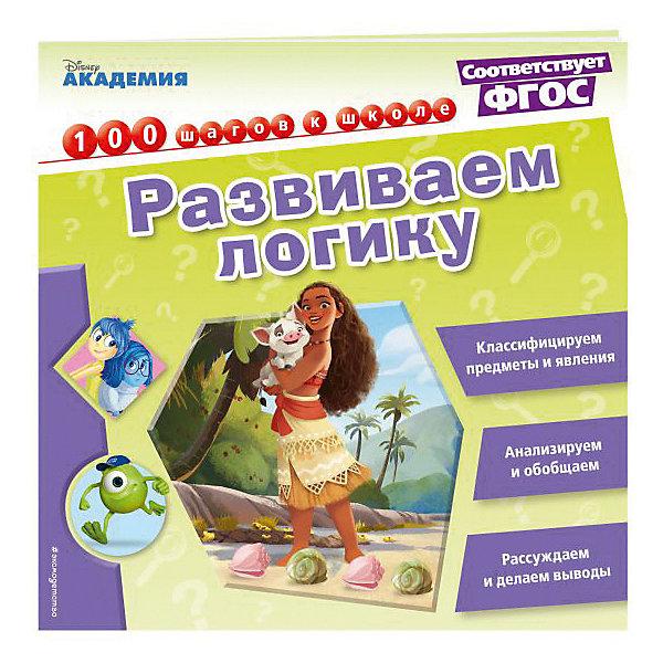 Эксмо Обучающая книга Disney. 100 шагов к школе Развиваем логику