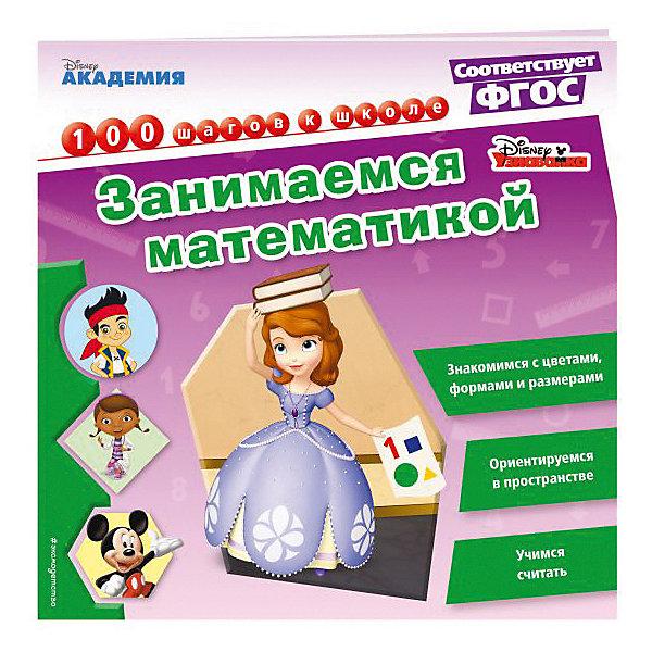 Эксмо Обучающая книга Disney. 100 шагов к школе Занимаемся математикой