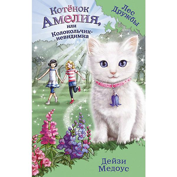Эксмо Повесть Лес дружбы Котёнок Амелия, или Колокольчик-невидимка, Дейзи Медоуз