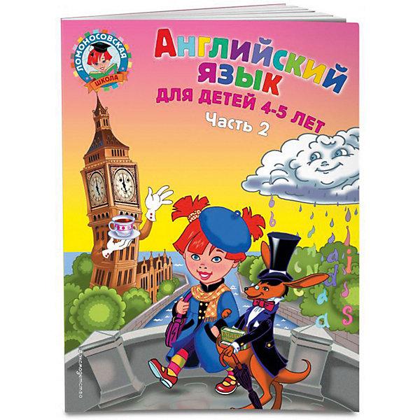 Эксмо Английский язык часть 2, для детей 4-5 лет т ю бардышева е н моносова логопедические задания для детей 4 5 лет
