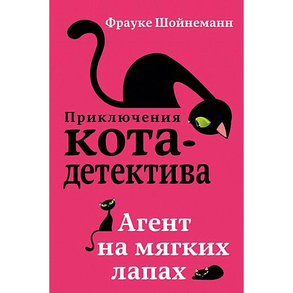 Купить Повесть Приключения кота-детектива Агент на мягких лапах, Эксмо, Россия, Унисекс