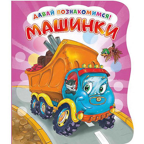 ND Play Первая книга малыша НД Плэй Давай познакомимся Машинки г п шалаева этикет для малышей isbn 978 5 17 059597 6 978 5 8123 0510 9