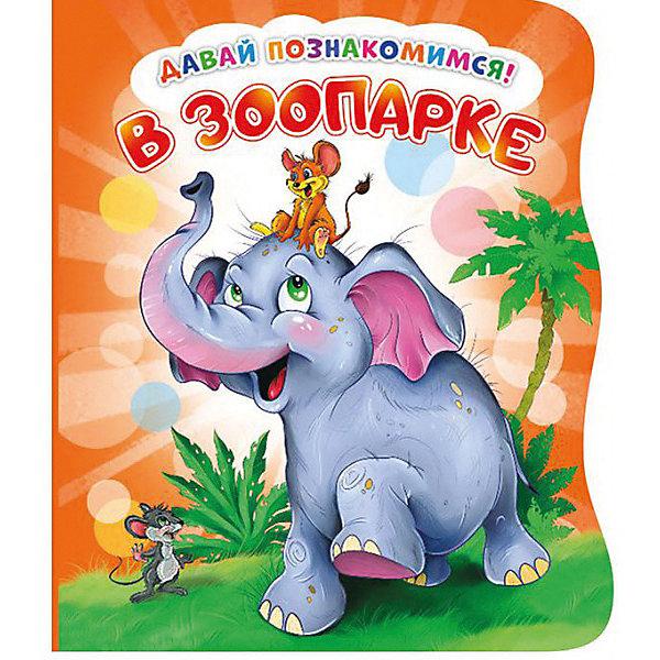 Первая книга малыша НД Плэй Давай познакомимся В зоопаркеПервые книги малыша<br>Характеристики:<br><br>• ISBN: 978-5-00107-400-7;<br>• возраст: от 1 года;<br>• автор: Ирина Солнышко;<br>• издательство: НД Плэй;<br>• тип переплета: EVA;<br>• размеры: 9х2х11 см;<br>• масса: 50 г.<br><br>Малыши очень любят расматривать книжки. А еще они пробуют их на вкус и пытаются порвать. Специально для самых неутомимых и любознательных иследователей мы выпускаем особо прочные книги из мягкого нетоксичного полимерного материала EVA. Они приятны на очупь, легкие и красивые. Мягкие странички отлично подходят для детских пальчиков.<br><br>Забавные короткие стихи знакомят ребенка с окружающим миром. Каждый предмет или зверушка представляется и рассказывает о себе в доступной форме. Яркие картинки привлекают и удерживают внимание.<br><br>Первая книга малыша НД Плэй Давай познакомимся В зоопарке можно приобрести в нашем интернет-магазине.<br>Ширина мм: 95; Глубина мм: 20; Высота мм: 118; Вес г: 50; Возраст от месяцев: 0; Возраст до месяцев: 24; Пол: Унисекс; Возраст: Детский; SKU: 8374896;