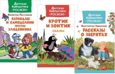 Росмэн Комплект Росмэн Детская библиотека для мальчиков