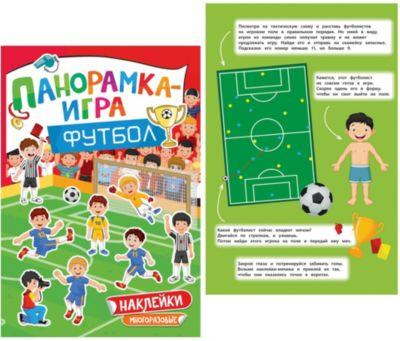 Росмэн Комплект Росмэн раскраски Футбол 2