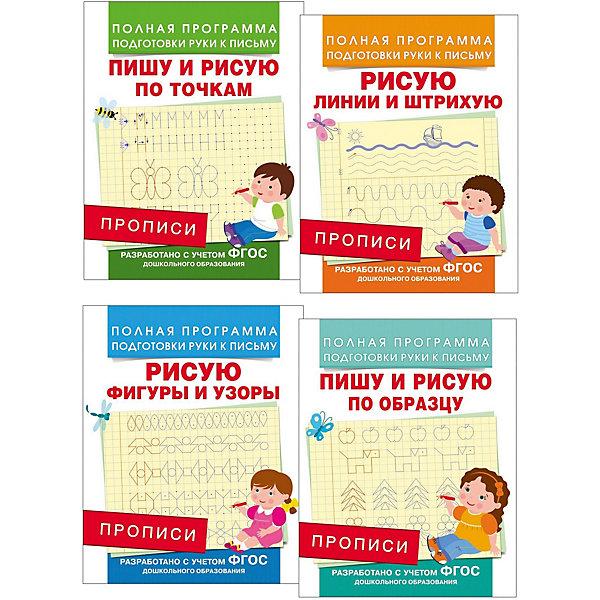 Росмэн Комплект Росмэн Полная программа подготовки руки к письму 2 росмэн комплект росмэн растёмка 2
