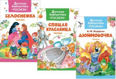 Росмэн Комплект Росмэн Детская библиотека для девочек