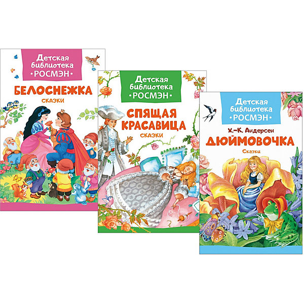 Росмэн Комплект Детская библиотека для девочек