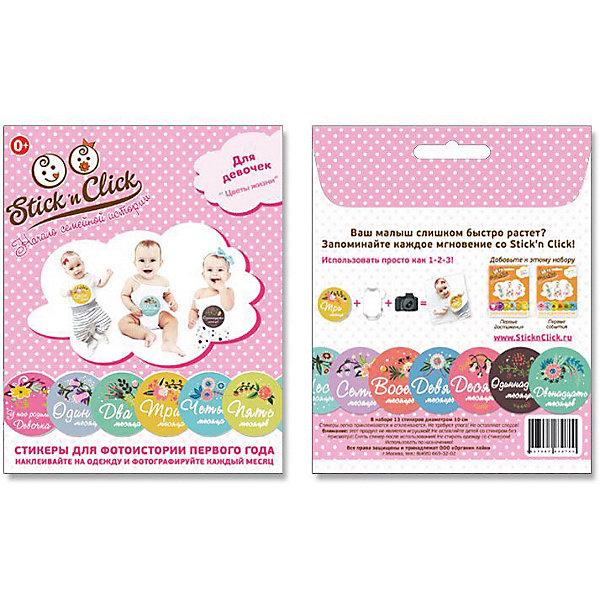 Набор стикеров Stickn Click Цветы жизни для девочек, 13 наклеекАльбомы для новорожденного и фотоальбомы<br>Характеристики:<br><br>• возраст: от 3 лет;<br>• ISBN: 4627087830700;<br>• материал: бумага;<br>• комплектация: 13 наклеек;<br>• вес: 30 гр;<br>• размер: 12х15х0,3 см;<br>• бренд: Stickn Click.<br> <br>Набор стикеров Stickn Click для девочек «Цветы жизни» (13 наклеек - идеальный способ наблюдать как быстро растет Ваша малышка от месяца к месяцу. Просто нарядите Вашу малышку, наклейте нужный месяц ей на одежду и фотографируйте. Ваше креативное решение будет оценено по достоинству и станет объектом внимания и обсуждения.<br><br>В наборе 13 оригинальных стикеров диаметром 10 см. на каждый месяц первого года крошки, начиная с рождения. Стикеры легко приклеиваются на одежду и также легко отклеиваются. Не требуют утюга! Не оставляют следов на одежде, только в семейном альбоме! поздно! Не успеете оглянуться, как Ваша крошка вырастет и станет взрослой.<br><br>Набор стикеров Stickn Click для девочек «Цветы жизни» (13 наклеек) можно  купить в нашем интернет-магазине.<br>Ширина мм: 120; Глубина мм: 150; Высота мм: 3; Вес г: 30; Цвет: разноцветный; Возраст от месяцев: 0; Возраст до месяцев: 12; Пол: Унисекс; Возраст: Детский; SKU: 8447006;