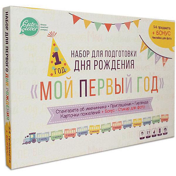 Купить Набор для подготовки Дня Рождения Cute'n Clever Мой первый год , 25 предметов, Cute'n Clever, Россия, разноцветный, Унисекс