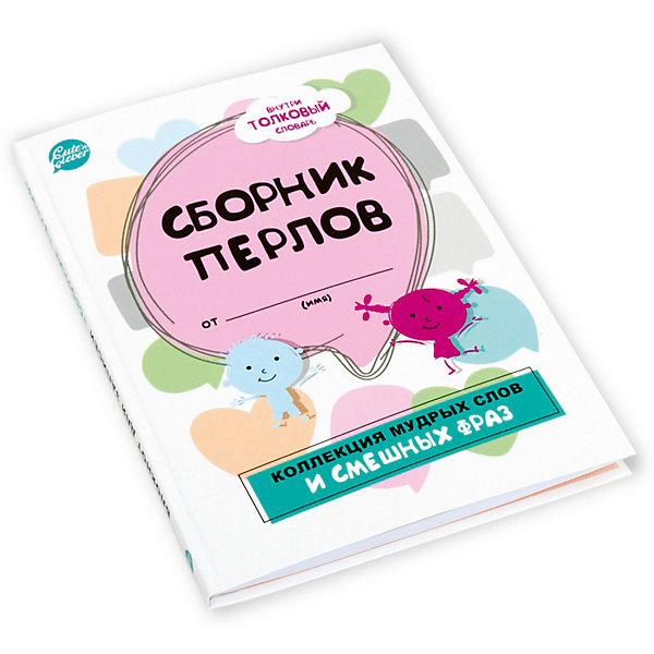 Купить Блокнот для записей Cute'n Clever Сборник пёрлов. Коллекция мудрых слов и смешных фраз , Cute'n Clever, Россия, Унисекс