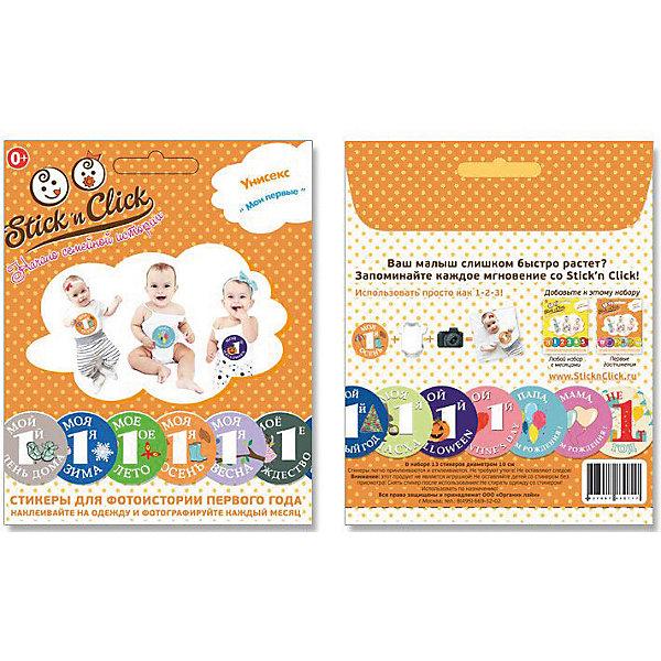 Набор стикеров Stickn Click Мои первые…, 13 наклеекПраздник Рождение ребенка<br>Характеристики:<br><br>• возраст: от 3 лет;<br>• ISBN: 4627087830717;<br>• материал: бумага;<br>• комплектация: 13 наклеек;<br>• вес: 30 гр;<br>• размер: 12х15х0,3 см;<br>• бренд: Stickn Click.<br> <br>Набор стикеров Stickn Click «Мои первые…» (13 наклеек) - это просто необходимый набор для любящих родителей, который поможет сохранить в памяти первый день дома, первое лето, первый новый год, первый папин день рождения, первую поездку к бабушке и другие важные события в жизни Вашего малыша.<br><br>Этот набор – идеальное дополнение к серии наклеек «Первые достижения» и обязательное приложение к наборам для мальчиков и девочек с месяцами. В наборе 13 оригинальных наклеек диаметром 10 см. на каждое первое событие в жизни крохи. Наклейки легко приклеиваются на одежду и также легко отклеиваются. Не требуют утюга! Не оставляют следов! Наклеивайте, фотографируйте, создавайте коллажи, размещайте в социальных сетях. Ваш малыш и Ваше креативное решение будут оценены по достоинству и станут объектом внимания и обсуждения.<br><br>Набор стикеров Stickn Click «Мои первые…» (13 наклеек) можно  купить в нашем интернет-магазине.<br>Ширина мм: 120; Глубина мм: 150; Высота мм: 3; Вес г: 30; Цвет: разноцветный; Возраст от месяцев: 0; Возраст до месяцев: 12; Пол: Унисекс; Возраст: Детский; SKU: 8447344;