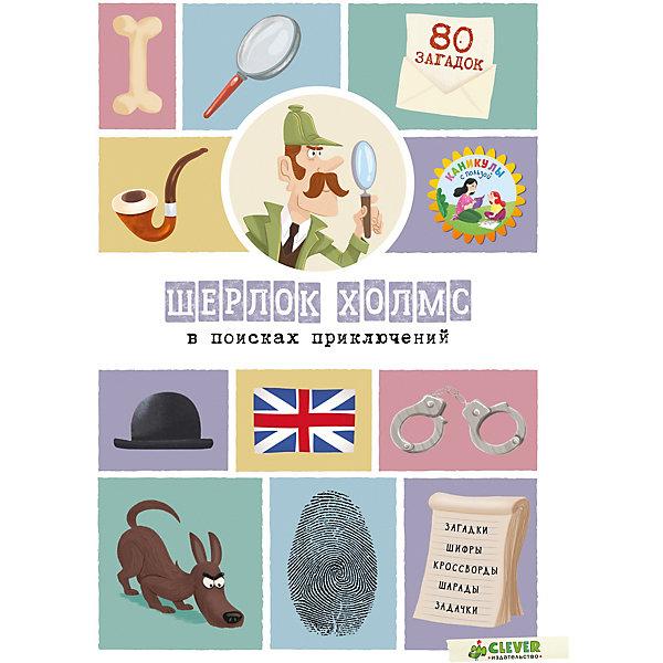 Игры и загадки По следам Шерлока Холмса Шерлок Холмс в поисках приключений 80 загадок, Лебран С.Подготовка к школе<br>Характеристики:<br><br>• возраст: от 4 лет;<br>• ISBN: 978-5-00115-411-2;<br>• материал: бумага;<br>• автор: Лебран С.;<br>• количество страниц: 96 (офсет);<br>• иллюстрации: цветные;<br>• вес: 326 гр;<br>• размер: 23,5х16,5х0,5 см;<br>• страна издательства: Россия;<br>• издательство: Clever.<br><br>Книга По следам Шерлока Холмса. Шерлок Холмс в поисках приключений. 80 загадок, Лебран С.  для развития логики, пространственного мышления и мелкой моторики. Жанр детектива по праву считается одним из самых любимых читателями всех возрастов. Вместе с главным героем (да еще каким!) из книги Шерлок Холмс в поисках приключений можно допросить подозреваемых, сопоставить факты, выстроить сложные логические цепочки, несколько раз обогнуть земной шар и, самое главное, разгадать тайну и поймать преступника. Вот где можно почувствовать себя детективом!<br><br>Помогите самому гениальному в мире сыщику Шерлоку Холмсу и его другу доктору Ватсону разгадать 80 загадок, шифров и кроссвордов и освободить Лондон от преступных группировок. Вас ждут допросы свидетелей, погоня за воришками и многое другое. Головокружительные приключения начинаются!<br><br>Книга По следам Шерлока Холмса. Шерлок Холмс в поисках приключений. 80 загадок, Лебран С. можно купить в нашем интернет-магазине.<br>Ширина мм: 235; Глубина мм: 165; Высота мм: 10; Вес г: 326; Возраст от месяцев: 48; Возраст до месяцев: 72; Пол: Унисекс; Возраст: Детский; SKU: 8447891;