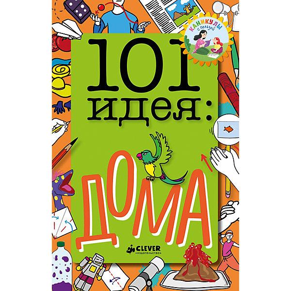 Книга с опытами и поделками 101 идея Дома, Джейкобс П.Книги для развития мышления<br>Характеристики:<br><br>• возраст: от 4 лет;<br>• ISBN: 978-5-00115-401-3;<br>• материал: бумага;<br>• автор: Джейкобс П.;<br>• иллюстрации: цветные;<br>• вес: 221  гр;<br>• размер: 21х13,4х1 см;<br>• страна издательства: Россия;<br>• издательство: Clever.<br> <br>Книга 101 идея: дома, Джейкобс П. понравится детям от 4 лет. Приготовить желе Светофор, нарисовать портрет, сделать фотобокс, обновить комнату и еще 96 прикольных и оригинальных способов не скучать дома или в гостях! Выполняйте задания, ставьте галочки, веселитесь и играйте!<br><br>Книгу 101 идея: дома, Джейкобс П. можно  купить в нашем интернет-магазине.<br>Ширина мм: 210; Глубина мм: 134; Высота мм: 10; Вес г: 220; Возраст от месяцев: 48; Возраст до месяцев: 72; Пол: Унисекс; Возраст: Детский; SKU: 8447893;