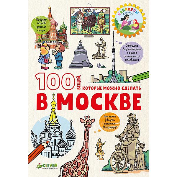 Clever Тесты и задания Большое путешествие 100 вещей, которые можно сделать в Москве, Миронец Е. рефортан купить в москве