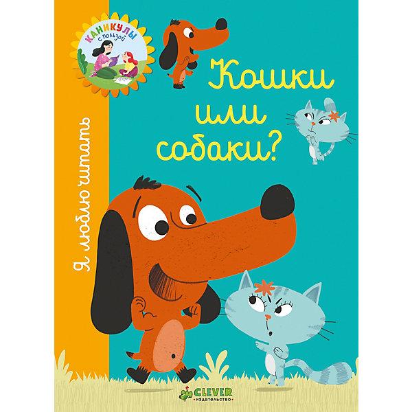 Рассказы Я люблю читать Кошки или собаки?, де Лестрад А.Весенняя коллекция<br>Характеристики:<br><br>• возраст: от 4 лет;<br>• ISBN:  978-5-00115-396-2;<br>• материал: бумага;<br>• автор:  Лестрад А.;<br>• иллюстрации: цветные;<br>• вес: 79 гр;<br>• размер: 19х14х0,3 см;<br>• страна издательства: Россия;<br>• издательство: Clever.<br><br>Книга Я люблю читать. Кошки или собаки?, де Лестрад А.  для детей от 4 лет. Знаете ли вы, почему собаки не любят кошек? Однажды добродушный щенок Марсо решил помочь кошке Маргарите поймать мышь. Что из этого вышло? Давайте узнаем!<br><br> <br>Книга Я люблю читать. Кошки или собаки?, де Лестрад А. можно купить в нашем интернет-магазине.<br>Ширина мм: 190; Глубина мм: 140; Высота мм: 3; Вес г: 79; Возраст от месяцев: 48; Возраст до месяцев: 72; Пол: Унисекс; Возраст: Детский; SKU: 8447899;