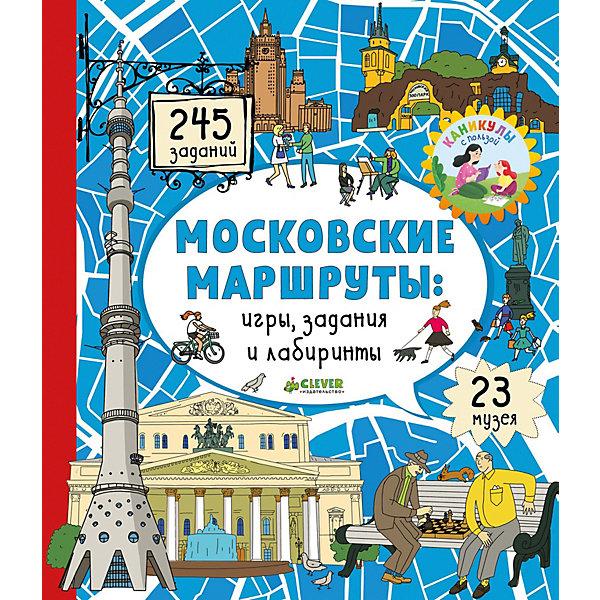 Clever Игры и задания Московские лабиринты Московские маршруты clever тесты и задания большое путешествие 100 вещей которые можно сделать в москве миронец е