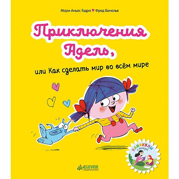 Мои первые комиксы Приключения Адель или Как сделать мир во всём мире, Годра М.-А.Комиксы для детей<br>Характеристики:<br><br>• возраст: от 4 лет;<br>• ISBN: 978-5-00115-408-2;<br>• материал: бумага;<br>• иллюстрации: цветные;<br>• автор: Годра М.-А.;<br>• вес: 170 гр;<br>• размер: 21х18,5х0,5 см;<br>• страна издательства: Россия;<br>• издательство: Clever.<br><br>Книга Мои первые комиксы. Приключения Адель, или Как сделать мир во всём мире, Годра М.-А.  для детей от 4 лет. Адель - маленькая озорная девчонка, которая любит повеселиться. С ней всегда ее друг, милый монстрик Страшилка. <br><br>Вдвоем они любое занятие превратят в увлекательное приключение! Адель никогда не унывает. Младший брат хнычет? Родители недовольны? А ну-ка, раз-два-три! Адель всем поднимет настроение. Будьте осторожны, воображение - очень заразная штука!<br><br>Книгу Мои первые комиксы. Приключения Адель, или Как сделать мир во всём мире, Годра М.-А. можно купить в нашем интернет-магазине.<br>Ширина мм: 210; Глубина мм: 185; Высота мм: 5; Вес г: 170; Возраст от месяцев: 48; Возраст до месяцев: 72; Пол: Унисекс; Возраст: Детский; SKU: 8447911;