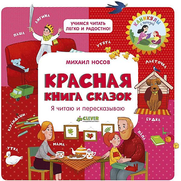 Clever Красная книга сказок Учимся читать легко и радостно! Я читаю и пересказываю, Носов М. я читаю и понимаю текст мальцева и clever