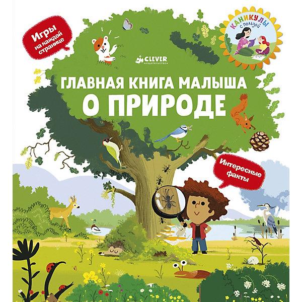 Купить Энциклопедия для малышей Главная книга малыша о природе , Югла С., Clever, Унисекс