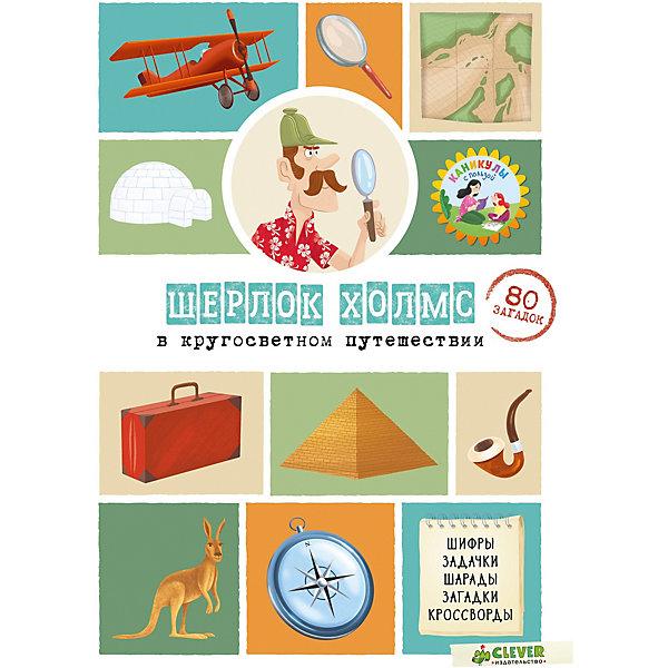 Игры и загадки По следам Шерлока Холмса Шерлок Холмс в кругосветном путешествии 80 загадок, Лебран С.Весенняя коллекция<br>Характеристики:<br><br>• возраст: от 4 лет;<br>• ISBN: 978-5-00115-410-5;<br>• материал: бумага;<br>• автор: Лебран С.;<br>• иллюстрации: цветные;<br>• вес: 319 гр;<br>• размер: 23,5х16,5х0,5 см;<br>• страна издательства: Россия;<br>• издательство: Clever.<br><br>Книга По следам Шерлока Холмса. Шерлок Холмс в кругосветном путешествии. 80 загадок, Лебран С.  создана для детей от 4 лет. Самый знаменитый сыщик Шерлок Холмс вместе со своим другом доктором Ватсоном отправляются в погоню за опасным преступником - профессором Мориарти! Проведите 80 незабываемых дней в кругосветном путешествии и помогите детективам разгадать шифры, коды, кроссворды и схватить злоумышленника.<br><br><br>Книга По следам Шерлока Холмса. Шерлок Холмс в кругосветном путешествии. 80 загадок, Лебран С. можно купить в нашем интернет-магазине.<br>Ширина мм: 235; Глубина мм: 165; Высота мм: 10; Вес г: 319; Возраст от месяцев: 48; Возраст до месяцев: 72; Пол: Унисекс; Возраст: Детский; SKU: 8447919;