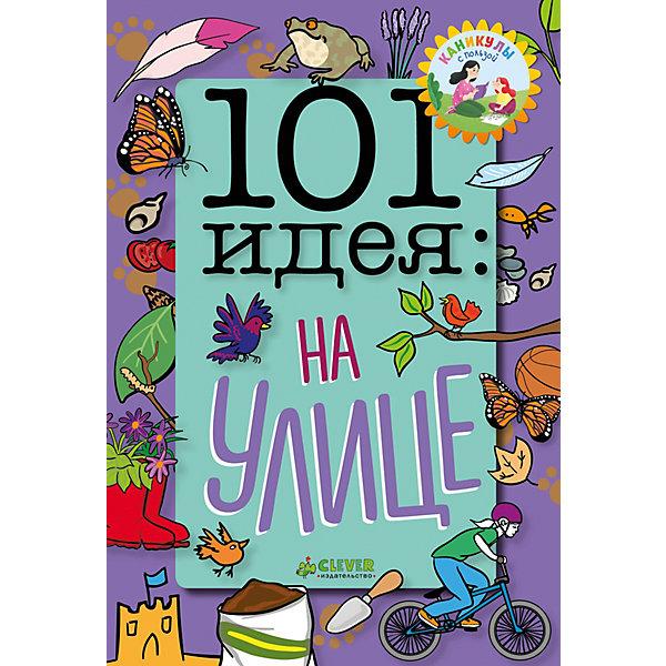 Clever Книга с опытами и поделками 101 идея На улице, Грэбем С.