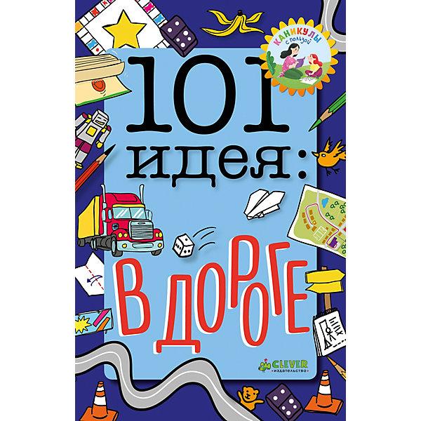 Clever Книга с опытами и поделками 101 идея В дороге, Баттерфилд М. баттерфилд м мои первые головоломки