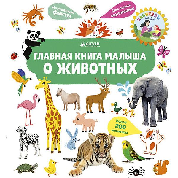 Купить Энциклопедия для малышей Главная книга малыша о животных , Югла С., Clever, Унисекс