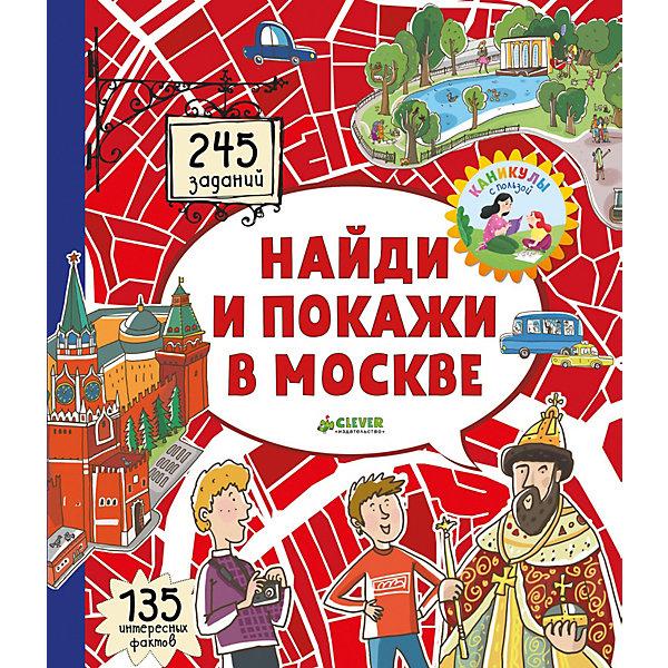 Clever Книжка-картинка Найди и покажи в Москве Московские лабиринты, Абрамов Р. clever бакстер и его книжка кбрагадоттир р с 4 лет