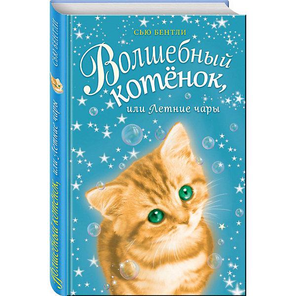 Эксмо Рассказы Приключения волшебных зверят Волшебный котёнок, или Летние чары, Сью Бентли бентли с волшебный котенок или летние чары