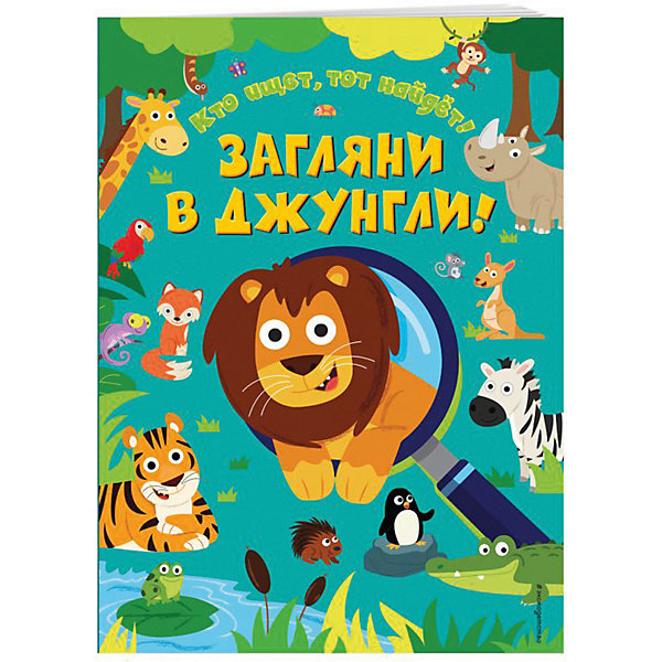 Купить Загляни в джунгли!, Эксмо, Россия, Унисекс