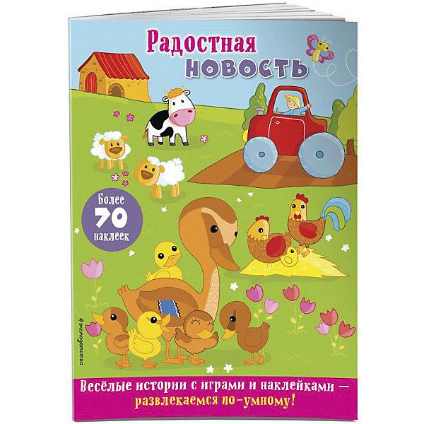 Эксмо Весёлые истории с играми и наклейками Радостая новость clever книга с наклейками весёлые занятия для творческих мальчишек
