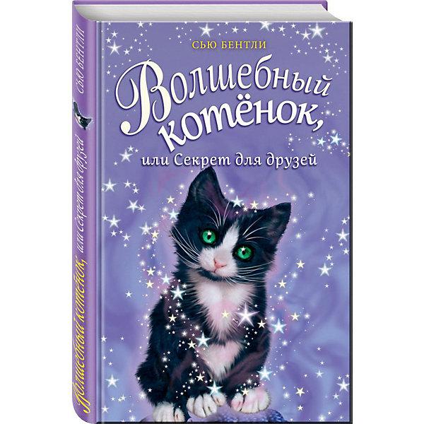 Эксмо Рассказы Приключения волшебных зверят Волшебный котёнок, или Секрет для друзей, Сью Бентли