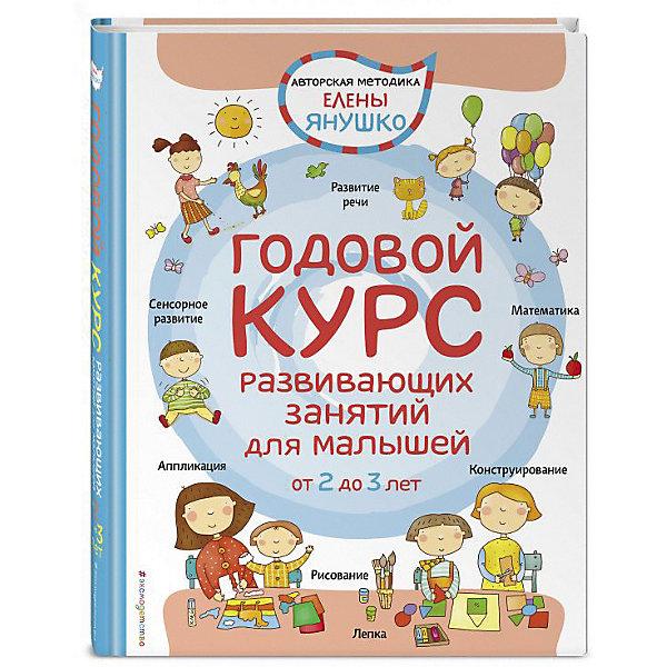 Купить 2+ Годовой курс развивающих занятий для малышей от 2 до 3 лет, Эксмо, Россия, Унисекс