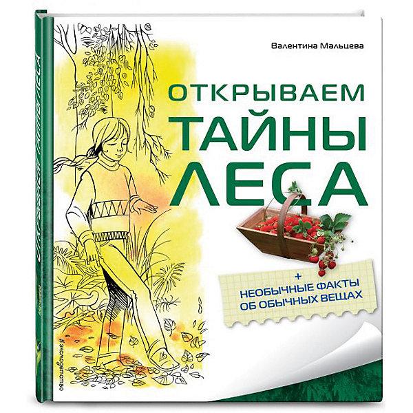 Купить Открываем тайны леса, В. Мальцева, Эксмо, Россия, Унисекс