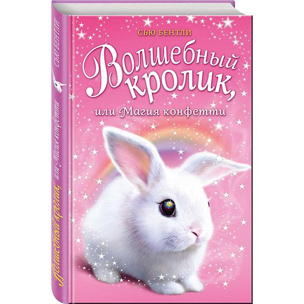 Купить Волшебный кролик, или Магия конфетти, Сью Бентли, Эксмо, Россия, Унисекс