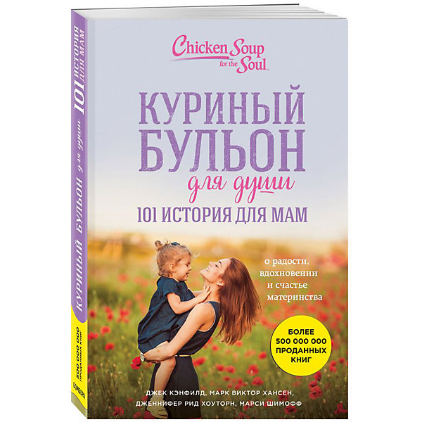 Купить Куриный бульон для души: 101 история для мам, -, Россия, Унисекс