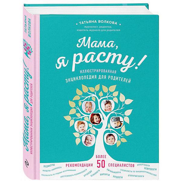 Купить Иллюстрированная энциклопедия для родителей Мама, я расту , Эксмо, Россия, Унисекс
