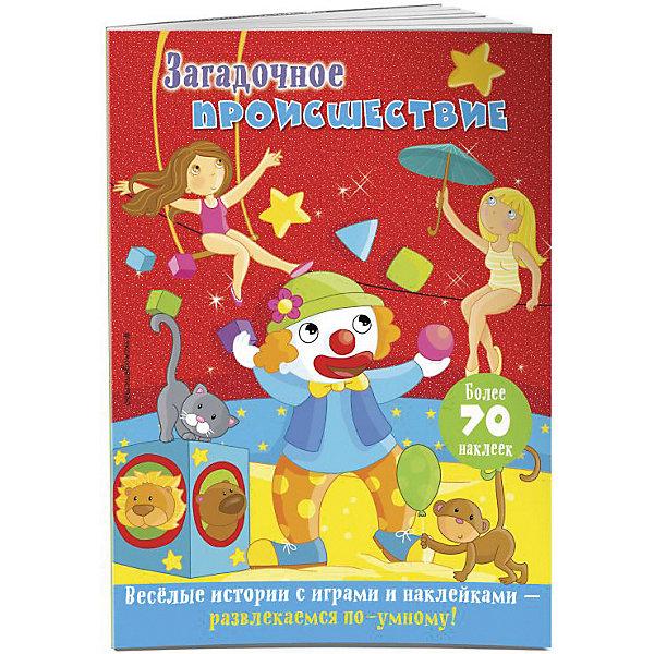 Весёлые истории с играми и наклейками Загадочное происшествиеКнижки с наклейками<br>Характеристики:<br><br>• возраст: от 6 лет;<br>• материал: бумага;<br>• ISBN: 978-5-699-90199-9;<br>• количество страниц: 32;<br>• вес: 149 г;<br>• размер: 21х28х0,3 см;<br>• страна издательства: Россия;<br>• издательство: Эксмо.<br><br>Загадочное происшествие, Весёлые истории с играми и наклейками подойдет для детей от 6 лет. Кто сказал, что обучение должно быть скучным? С книгами серии Весёлые истории с играми и наклейками ты научишься распознавать формы, цвета, разовьёшь логическое мышление, наблюдательность и чувство вкуса. Внутри книг есть всё необходимое, чтобы подготовка к начальной школе стала радостнее и ярче. Поэтому раскрашивай, играй и приклеивай наклейки!<br><br>Загадочное происшествие, Весёлые истории с играми и наклейками можно купить в нашем интернет-магазине.<br>Ширина мм: 210; Глубина мм: 3; Высота мм: 280; Вес г: 149; Возраст от месяцев: 72; Возраст до месяцев: 84; Пол: Унисекс; Возраст: Детский; SKU: 8495229;