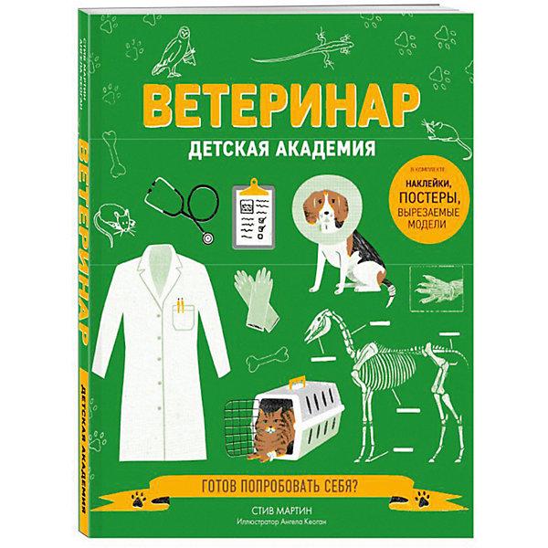 Ветеринар, Детская академияТесты и задания<br>Ты любишь животных и мечтаешь работать с ними? Если ответ положительный – почему бы не поступить в Ветеринарную академию? Ты научишься обращаться с собаками и кошками, присматривать за черепашками, узнаешь, как сделать животных в зоопарке счастливыми и еще много, много, много полезной информации. Эта книга полна интересных фактов, игр, тестов и заданий, которые помогут ребенку познакомиться с миром ветеринаров. Так что хватай свой стетоскоп и белый халат и готовься к захватывающим приключениям.<br>Ширина мм: 197; Глубина мм: 8; Высота мм: 240; Вес г: 264; Возраст от месяцев: 72; Возраст до месяцев: 144; Пол: Унисекс; Возраст: Детский; SKU: 8495233;