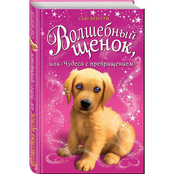 Купить Волшебный щенок, или Чудеса с превращением, Сью Бентли, Эксмо, Россия, Унисекс