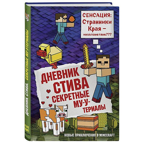 Бомбора Комиксы Майнкрафт. Дневник Стива Секретные МУ-Утериалы, книга 6