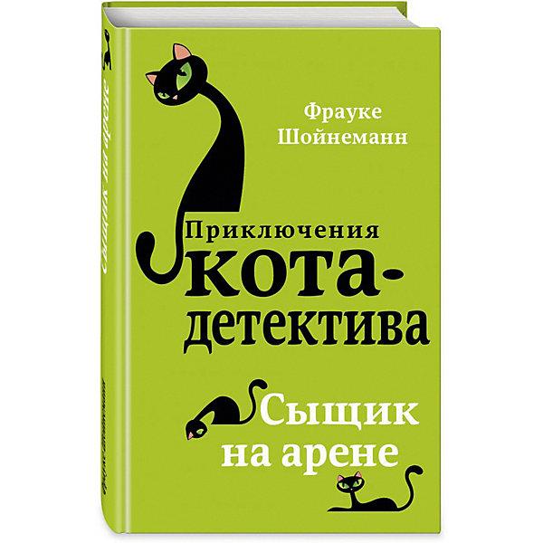 Купить Приключения кота-детектива Сыщик на арене , Ф. Шойнеманн, Эксмо, Россия, Унисекс