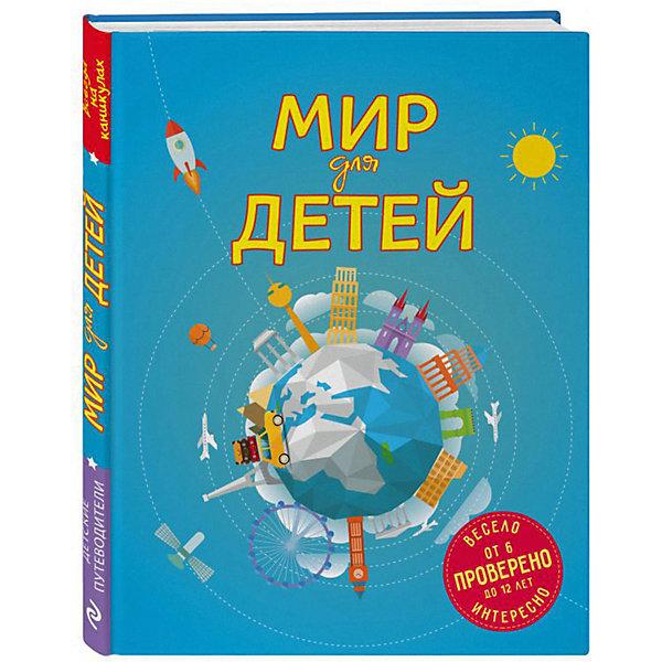 Купить Мир для детей, Эксмо, Россия, Унисекс