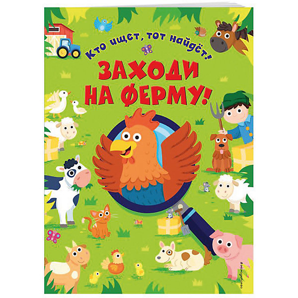 Купить Заходи на ферму!, Эксмо, Россия, Унисекс